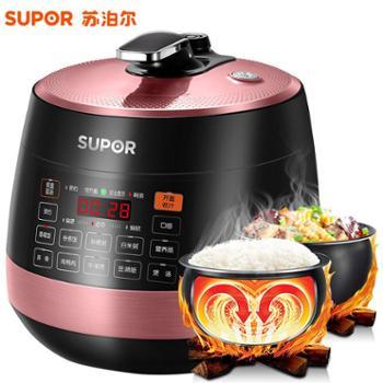 苏泊尔/SUPOR电压力锅5L家用双胆高压饭煲SY-50YC8201Q