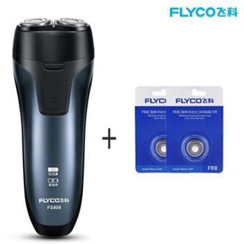 飞科/Flyco剃须刀USB快充套装组合FS808