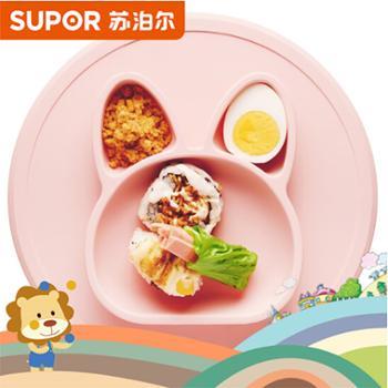 苏泊尔(SUPOR)硅胶餐盘婴儿辅食碗