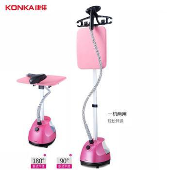康佳/Konka 挂烫机 平烫/挂烫一体机 GT292A