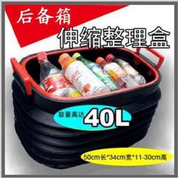 哈雷40L升折叠汽车整理箱车载后备收纳箱伸缩置物桶储杂物盒用品