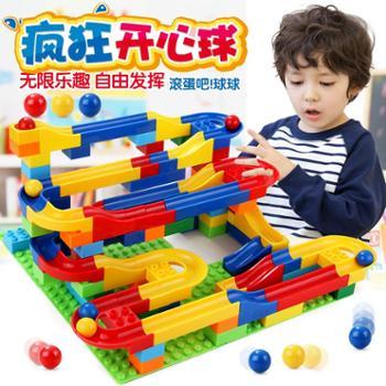 育儿宝疯狂开心球大颗粒滚珠积木拼搭拼插轨道积木益智创意男女玩具