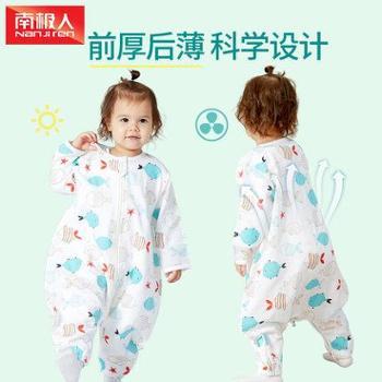 南极人婴儿睡袋春秋薄款纯棉纱布宝宝分腿儿童薄棉夏季防踢被四季