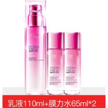 欧莱雅套装女补水保湿葡萄籽水乳化妆品套装乳液110ml+膜力水60ml*2