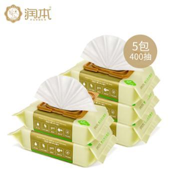 润本婴儿湿巾新生儿手口专用儿童宝宝BB棉柔湿巾纸带盖80抽*5包