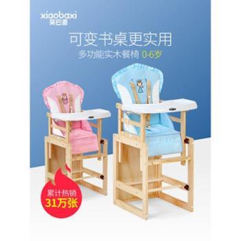 笑巴喜宝宝餐椅实木儿童吃饭学座椅婴儿多功能餐桌椅子bb凳子