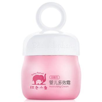 红色小象宝宝面霜婴儿童护肤品身体滋润补水保湿乳液露