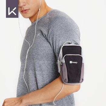 Keep收纳式臂包跑步手机包运动散步大容量男女健身训练户外