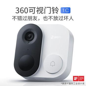360智能可视门铃1C猫眼摄像机家用无线wifi高清夜视摄像头远程防盗门镜