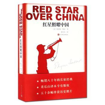 红星照耀中国 埃德加·斯诺 著 董乐山 译