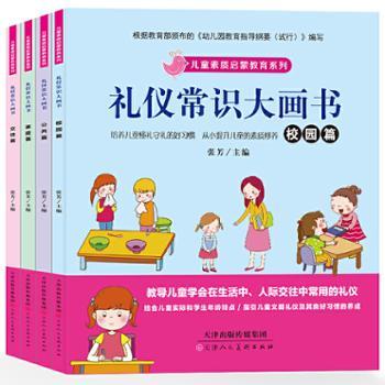 礼仪常识大画书注音版故事书全套4册宝宝健康成长