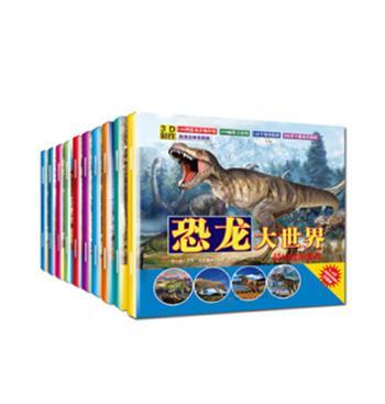 恐龙大世界全书10册恐龙书注音版