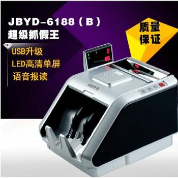 齐心JBYD-6188B财务必备银行专用超级抓假王点钞机验钞机