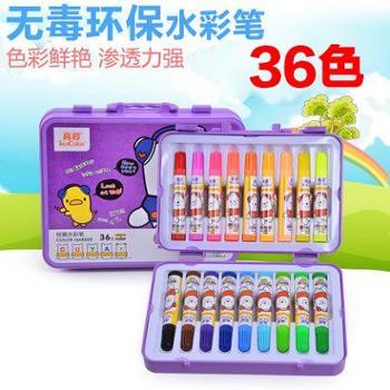 真彩2646A -36色手提绘画水彩笔 儿童无毒绘画彩笔画画笔