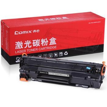 齐心 (COMIX)CXP-C388A专业版硒鼓 适用惠普HP 88A 388a墨粉惠普M1136 p1108 m1216nfh m126nwm打印机