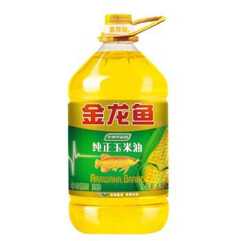 金龙鱼 纯正玉米油 食用油 压榨一级 4L