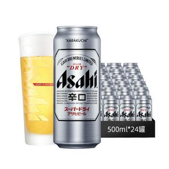 朝日 啤酒(超爽生) 500mlx24听