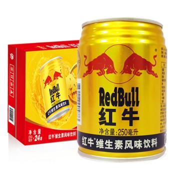 红牛维生素风味饮料250ml*24罐(整箱)