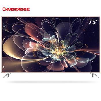 长虹75D3P75英寸64位4KHDR智能金属机身平板液晶电视