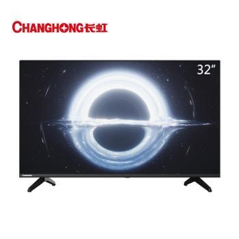 长虹/CHANGHONG长虹32英寸高清LED液晶电视机32M2