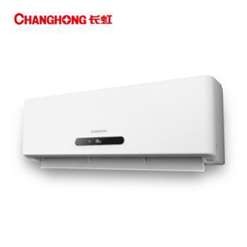 长虹/CHANGHONG大1匹长虹新品变频空调KFR-26GW/ZDHQW1+R3