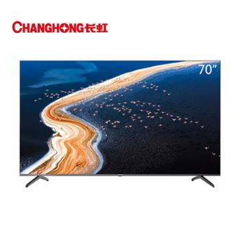 长虹/CHANGHONG平板电视70英寸超薄无边全面屏智能语音平板电视70D4PS