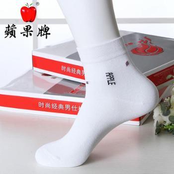 苹果牌运动休闲袜 男袜 吸汗袜 棉袜 高品质袜子 厂家直销 12双(1214款)
