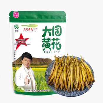 御黄 山西大同黄花菜 200g