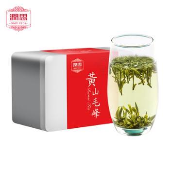 【2020新茶】润思绿茶黄山毛峰明前春茶100g绿茶理条毛峰