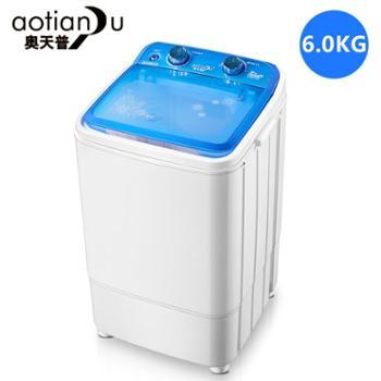 奥天普 6kg洗脱一体小型婴儿童迷你洗衣机家用半全自动脱水甩干