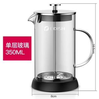 德国EDISH泡茶壶咖啡壶家用煮滤泡式打奶过滤器玻璃手冲咖啡壶
