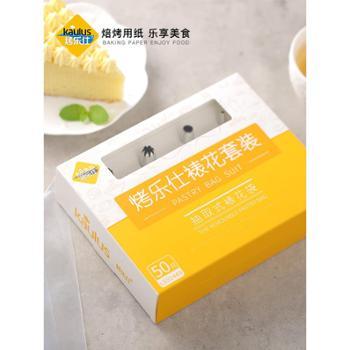 烤乐仕裱花袋婴儿辅食宝宝溶豆工具裱花嘴套装家用烘焙蛋糕奶油袋