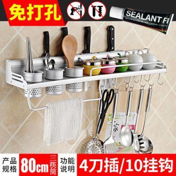 厨房置物架壁挂式免打孔收纳刀架用具用品调料味小百货挂架子厨具