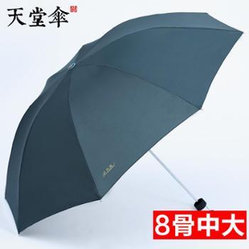 天堂伞大码雨伞超大男士女双人防晒防紫外线太阳伞三折叠晴雨两用八骨中大伞