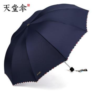天堂伞超大男女双人晴雨伞学生三折叠加大两用防晒紫外线遮太阳伞