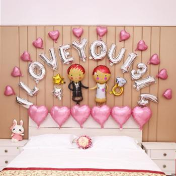 创意婚房布置结婚庆用品新婚节庆婚礼浪漫卧室铝膜气球套餐装饰