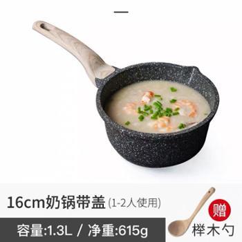 Carote麦饭石小奶锅不粘锅家用宝宝辅食锅婴儿锅牛奶锅煮奶热奶锅