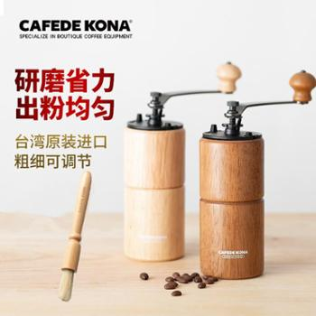 CAFEDE KONA手动磨豆机手摇 咖啡豆家用磨粉器铸铁台湾造粗细可调
