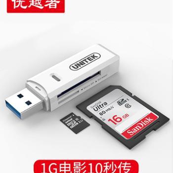 优越者usb3.0读卡器高速多合一sd卡转换器迷你多功能U盘手机