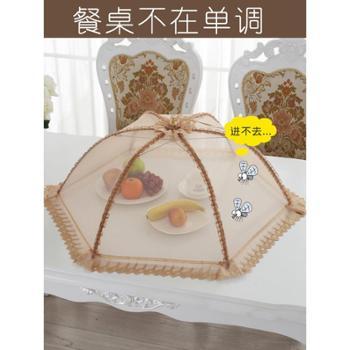 饭菜罩子桌盖菜罩可折叠餐桌罩剩菜食物罩家用罩菜盖碗罩遮菜罩伞