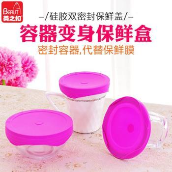 美之扣硅胶保鲜盖微波炉碗盖子碗盖盘盖加热密封盖防油盖保鲜膜