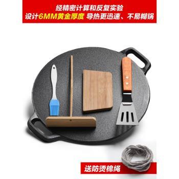 厨时代 铸铁煎饼锅平底烙饼锅铁板鏊子燃气灶家用摊煎饼果子工具