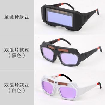 电焊眼镜烧氩弧焊接防护全自动变光男焊工用专用护目镜防强光面罩