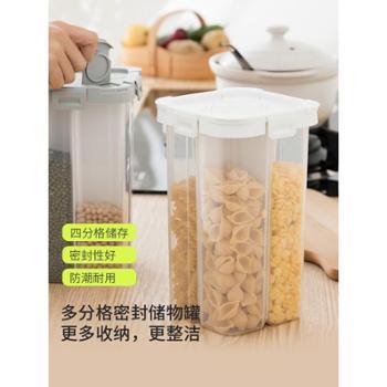 五谷杂粮收纳盒储物罐塑料厨房食品级粮食分格干货盒子密封罐豆子