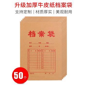 50/100个档案袋加厚牛皮纸a4纸质投标资料袋A3加大号大容量塑料空白文件袋办公用品收纳
