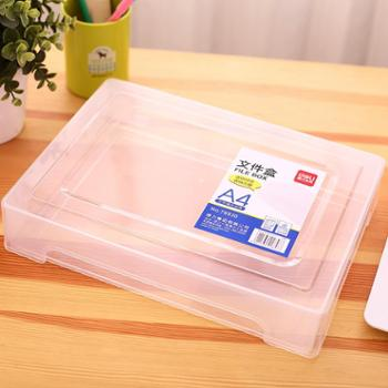 得力透明文件盒档案袋资料塑料A4收纳大号家用重要证件收纳整理箱多功能桌面整理神器大容量放试卷学生用简约