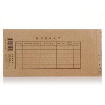 浩立信记账凭证 封面封皮办公用品