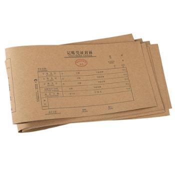 浩立信记账凭证封面规格通用大号办公用品
