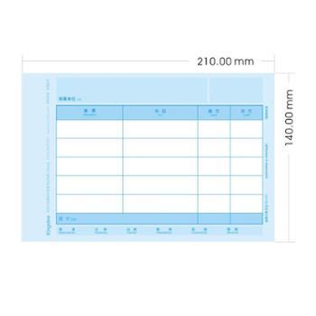 金蝶KP-J101激光金额记账打印纸财务用品