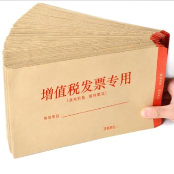 200个装专票增值税专用信封发票袋b5大号牛皮纸大加厚增票税票票据白色透明可印logo信封定制